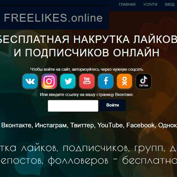 БК Freelikes.online